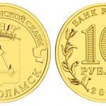 10 рублей 2013 года «Волоколамск»