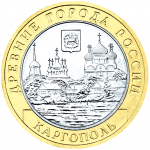 Юбилейная монета 10 рублей 2006 года «Каргополь». Описание и цена