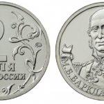 2 рубля «Генерал-фельдмаршал М. Б. Барклай де Толли»