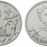 2 рубля 2012 года «Генерал от инфантерии П. И. Багратион»