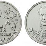 2 рубля «Генерал от кавалерии Л. Л. Беннингсен»