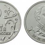 Стоимость монеты 2 рубля «Генерал от кавалерии М. И. Платов»
