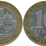 10 рублей 2004 года «Дмитров». Цена и описание