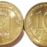 10 рублей «Орел» | Цена и описание