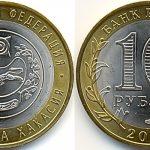 Цена монеты 10 рублей «Республика Татарстан»