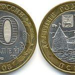 10 рублей 2003 года «Псков». Цена и описание