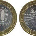 Юбилейная монета 10 рублей 2006 года «Белгород»