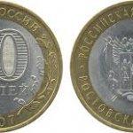 Цена монеты 10 рублей «Ростовская область»