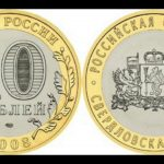 Юбилейная монета 10 рублей 2008 года «Свердловская область». Цена и описание