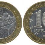 Цена монеты 10 рублей 2005 года «Мценск»