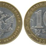 10 рублей «Министерство юстиции Российской Федерации». Цена и описание