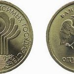 1 рубль 2001 года «10 лет СНГ»