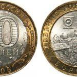 Цена монеты 10 рублей 2005 года «Боровск»