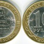 Монета 10 рублей «Великий Устюг» — цена и описание